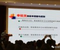 副总裁李名梁博士受邀参加第十三届中国中青年职教论坛并做主题发言