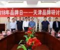 副总裁李名梁博士受邀参加2018年天津品牌研讨会并做阶段主持与主题演讲