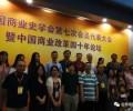 副总裁李名梁博士受邀参加中国商业史学会第七次会员代表大会暨中国商业改革40周年论坛并当选理事